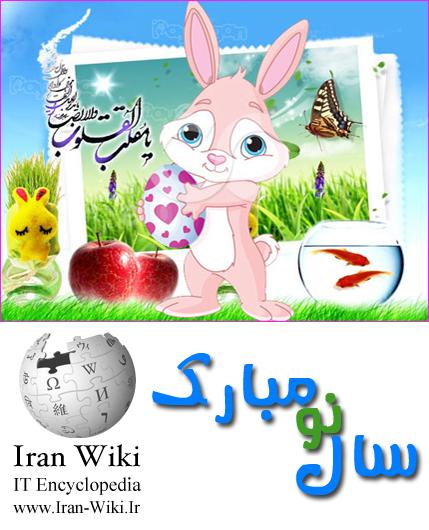 سال 1390 خورشیدی بر تمام ایرانیان مبارکباد !