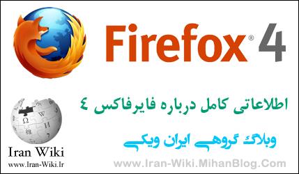 اطلاعاتی کامل درباره فایرفاکس ۴