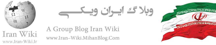 وبلاگ رسمی ایران ویکی