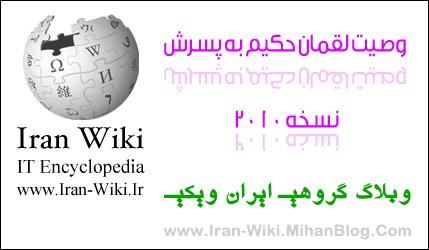 وصیت لقمان حکیم به پسرش نسخه ۲۰۱۰ !!!!