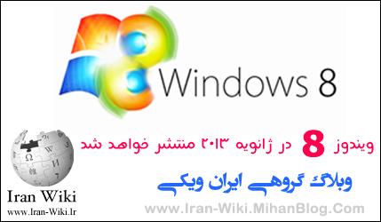 ویندوز8 در ژانویه 2013 منتشر خواهد شد