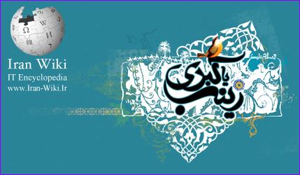 میلاد حضرت زینب ( س ) را به تمام مسلمانان تبریک عرض میکنم !